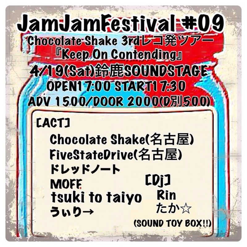 "JamJamFestival #09 ""Chocolate Shake 『Keep On Contending』TOUR"""