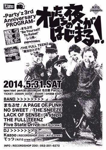 """N.F.G Crew Presents. """"オレたちの夜がはじまる…!"""""""