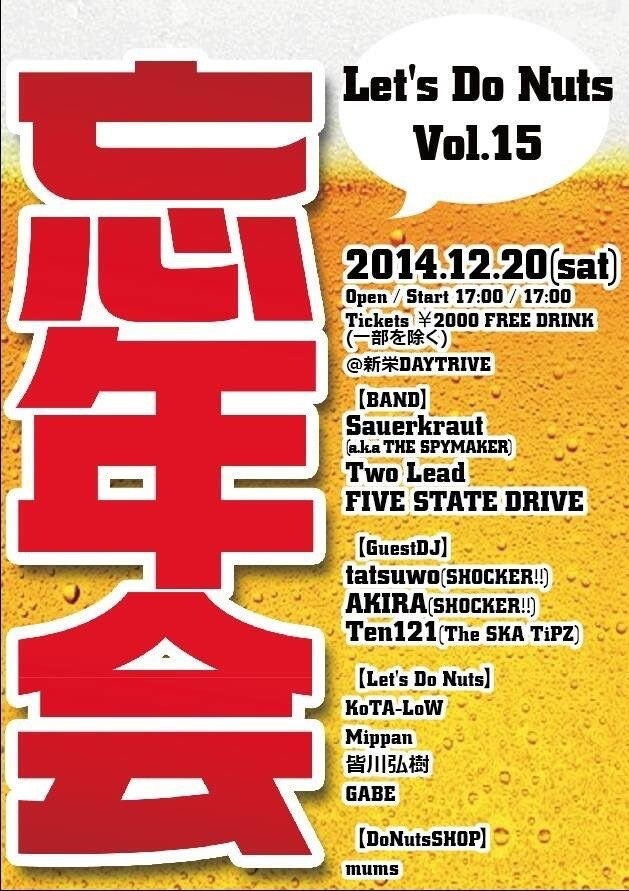 "Let's Do Nuts Vol.15 ""忘年会"""