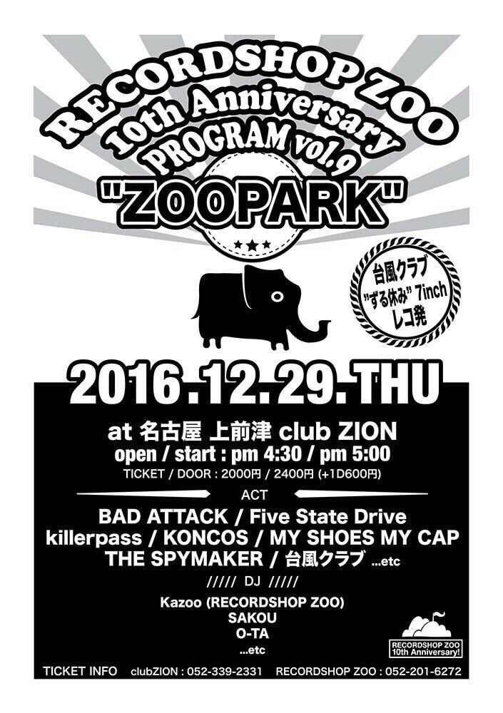 ZOOPARK -RECORDSHOP ZOO 10th Anniversary PROGRAM vol.9-