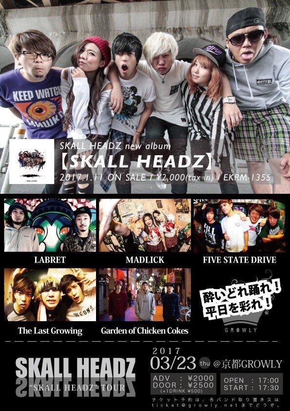 "SKALL HEADZ pre. ""SKALL HEADZ"" TOUR 2017"