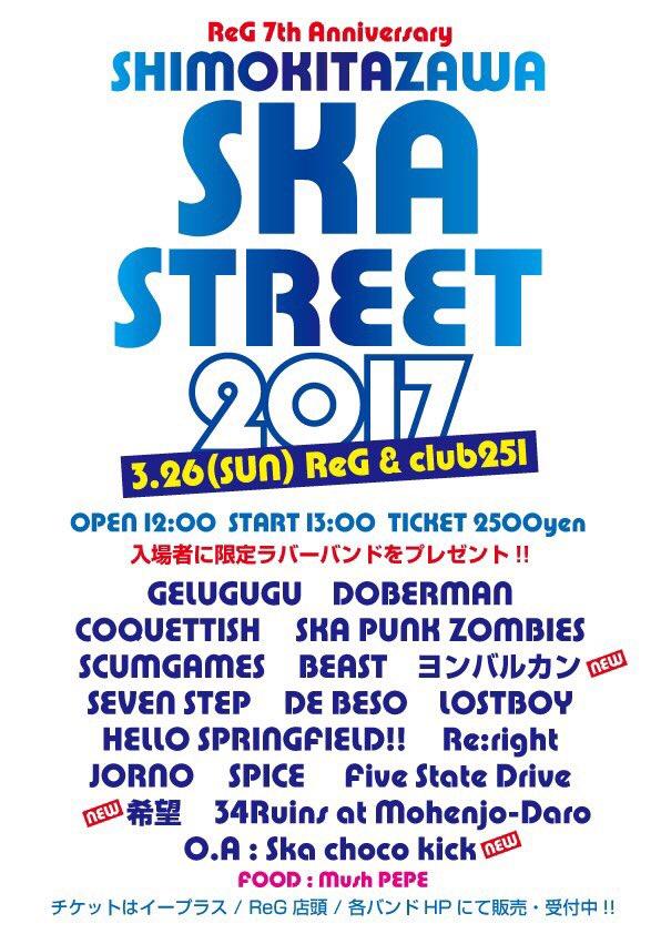 SKA STREET 2017