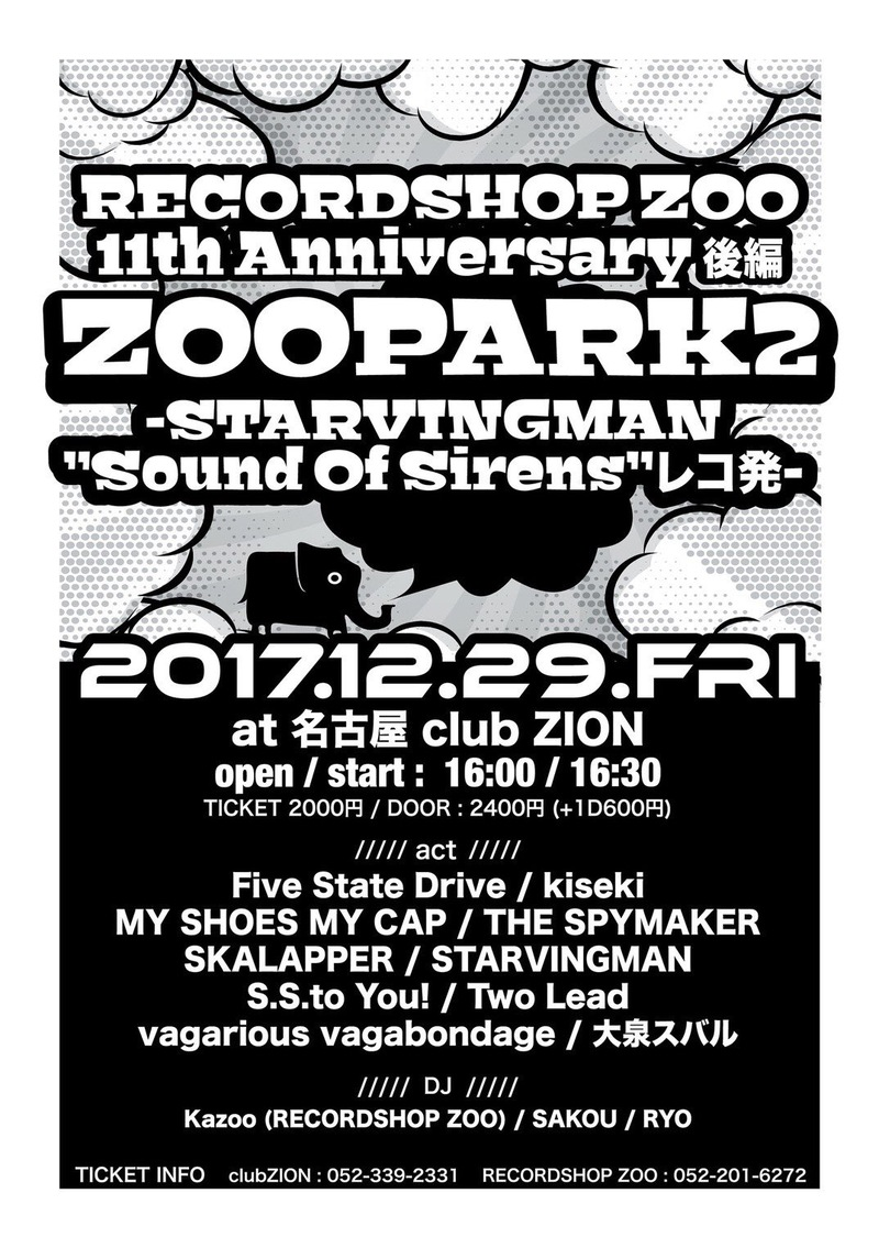ZOOPARK2 -RECORDSHOP ZOO 11th Anniversary 後編-