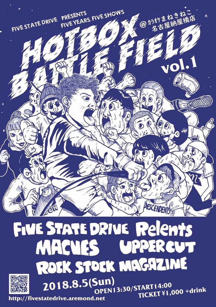 "Five State Drive pre. ""Hotbox Battlefield vol.1"""