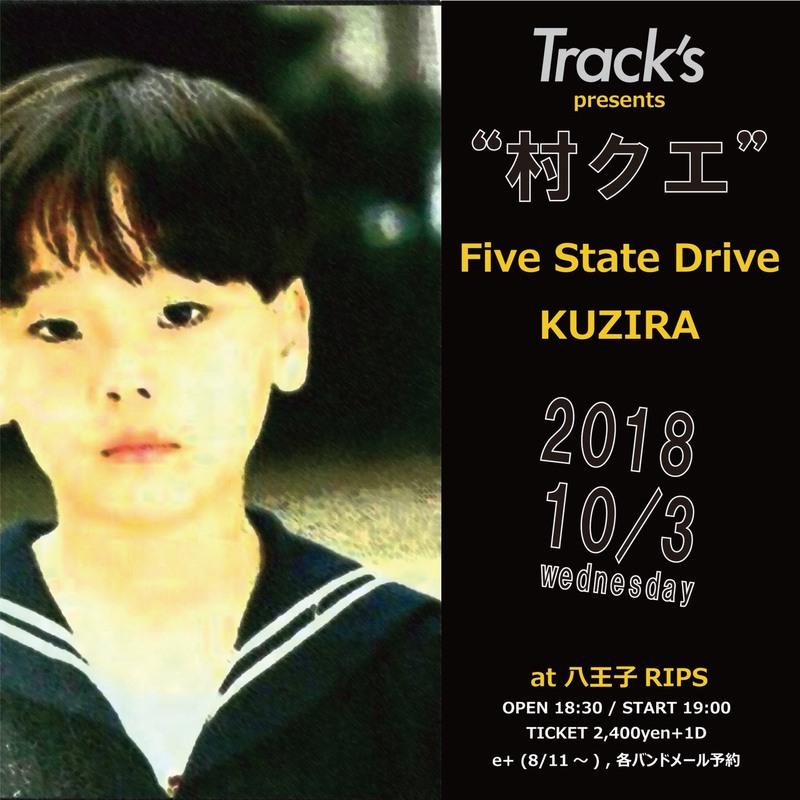 """Track's pre. """"村クエ"""""""