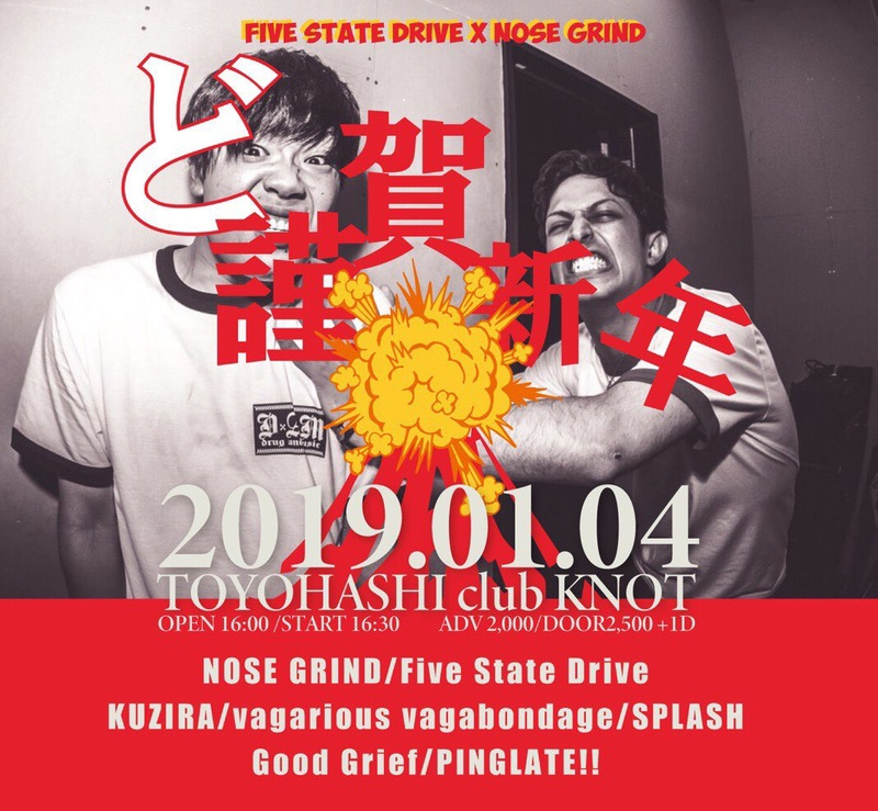 "Five State Drive & NOSE GRIND pre. ""ど謹賀新年 2019"""