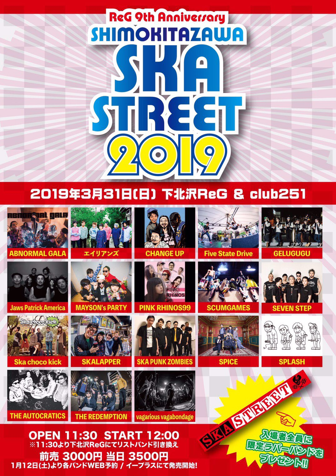 SKA STREET 2019