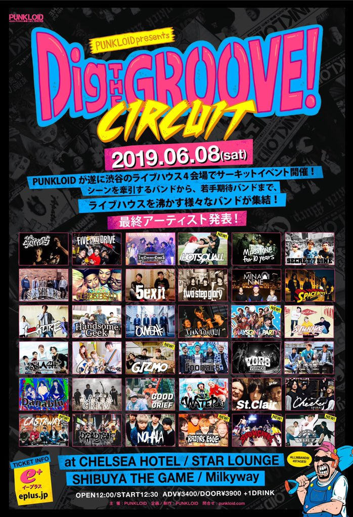"""PUNKLOID pre. """"Dig THE GROOVE! CIRCUIT"""""""