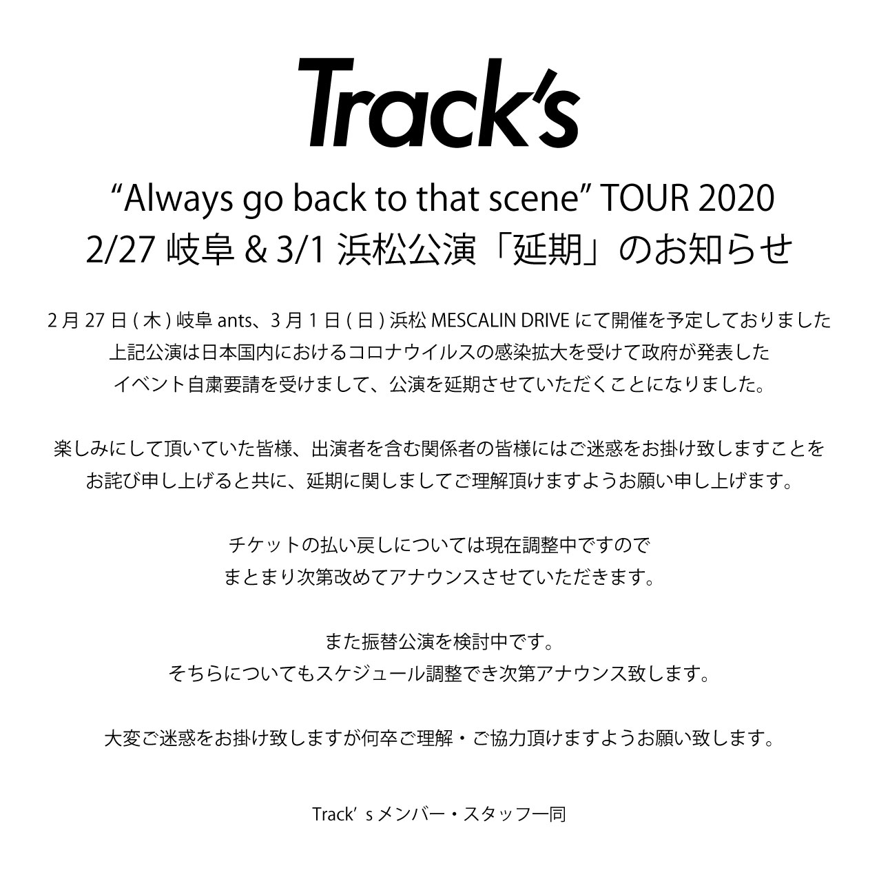 "【開催延期】Track's ""Always go back to that scene"" TOUR 2020"