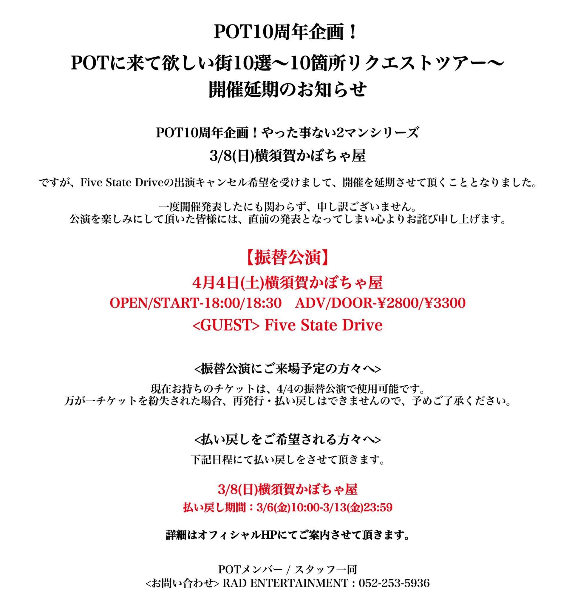 【開催延期】POT10周年企画!やった事ない2マンシリーズ