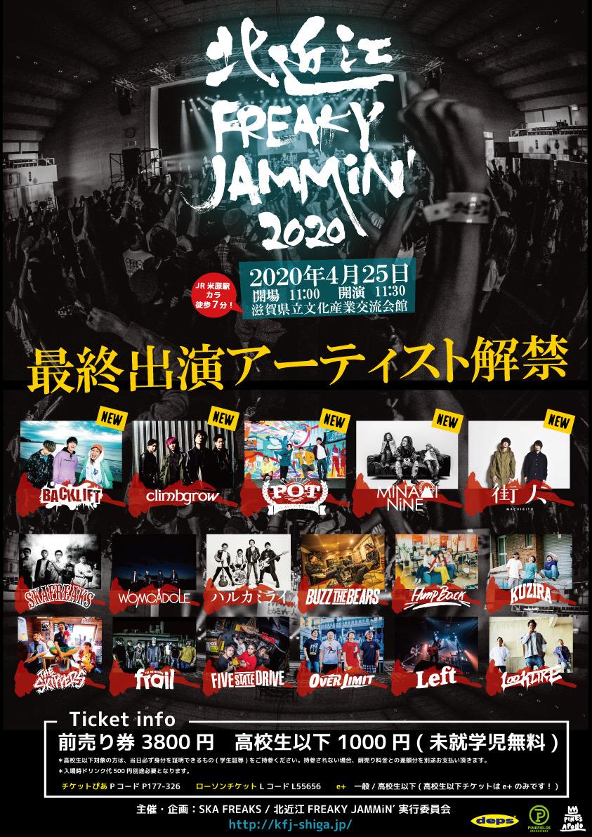 """【開催中止】SKA FREAKS pre. """"北近江FREAKY JAMMIN' 2020"""""""