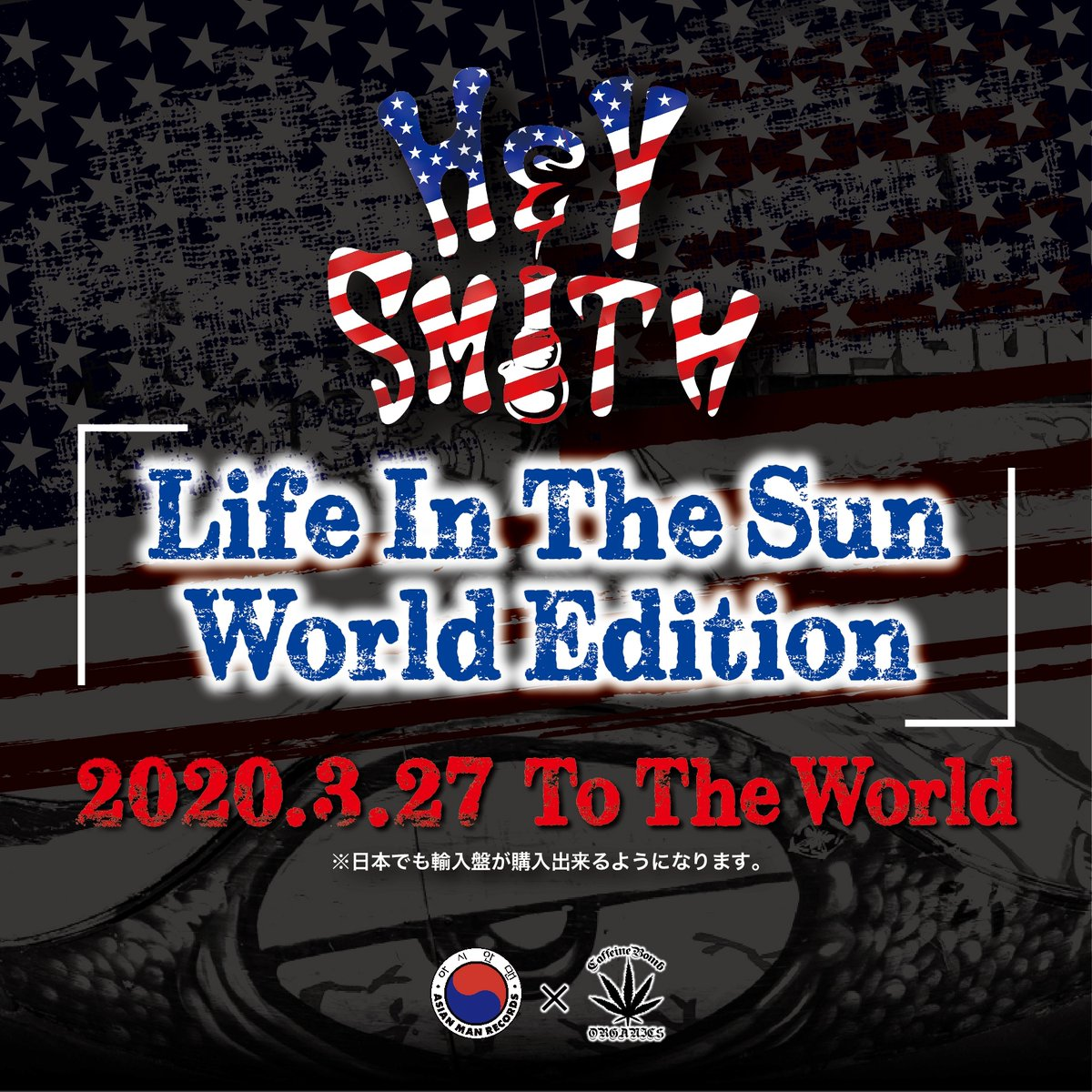 """【開催中止】HEY-SMITH """"Life In The Sun World Edition TOUR"""""""