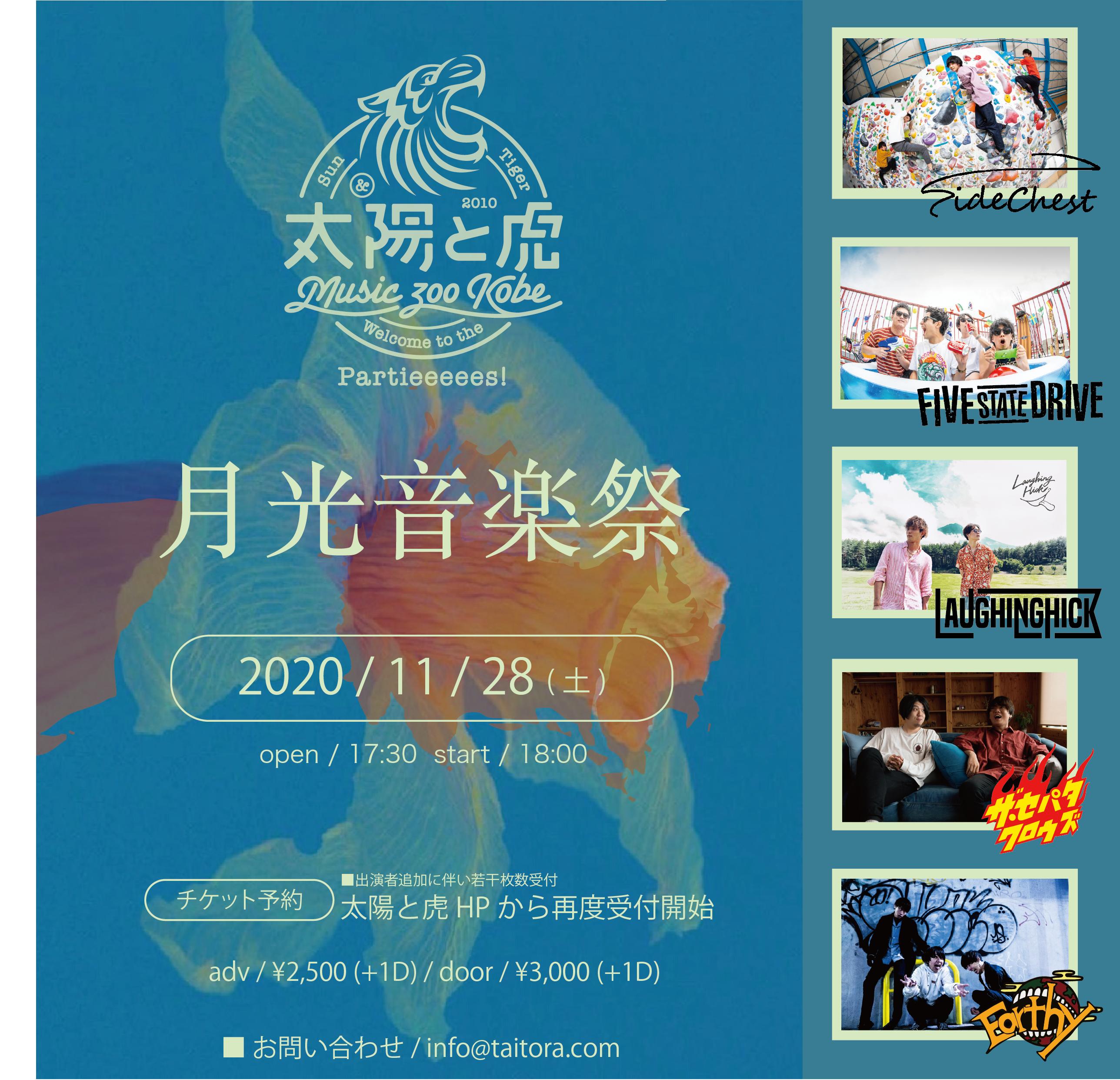 "太陽と虎 pre. ""月光音楽祭"""