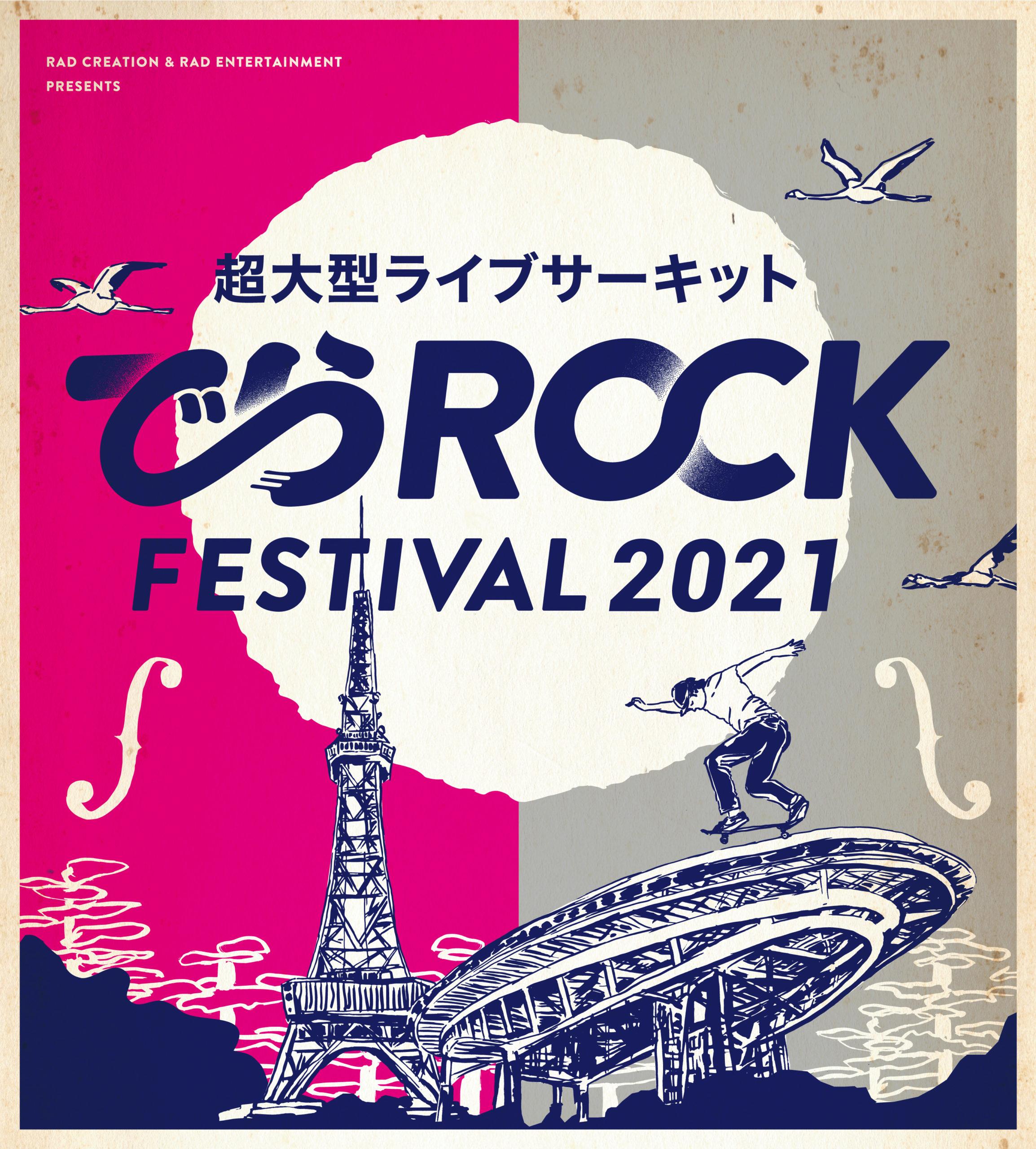 でらROCK FESTIVAL 2021