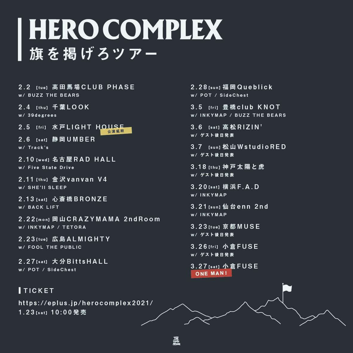 "HERO COMPLEX ""旗を掲げろツアー"""