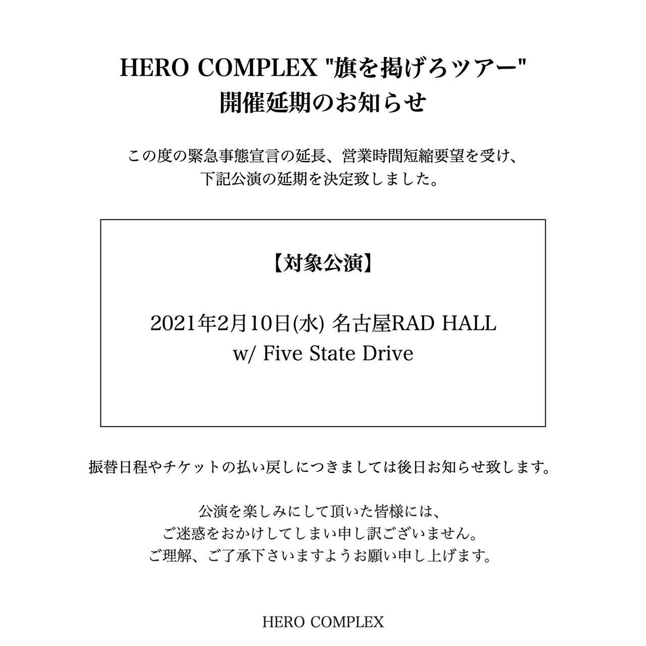 """【開催延期】HERO COMPLEX """"旗を掲げろツアー"""""""