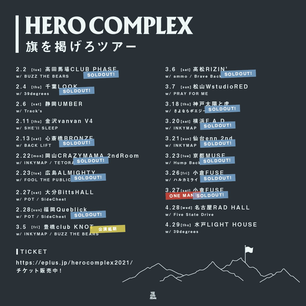 """【振替公演】HERO COMPLEX """"旗を掲げろツアー"""""""