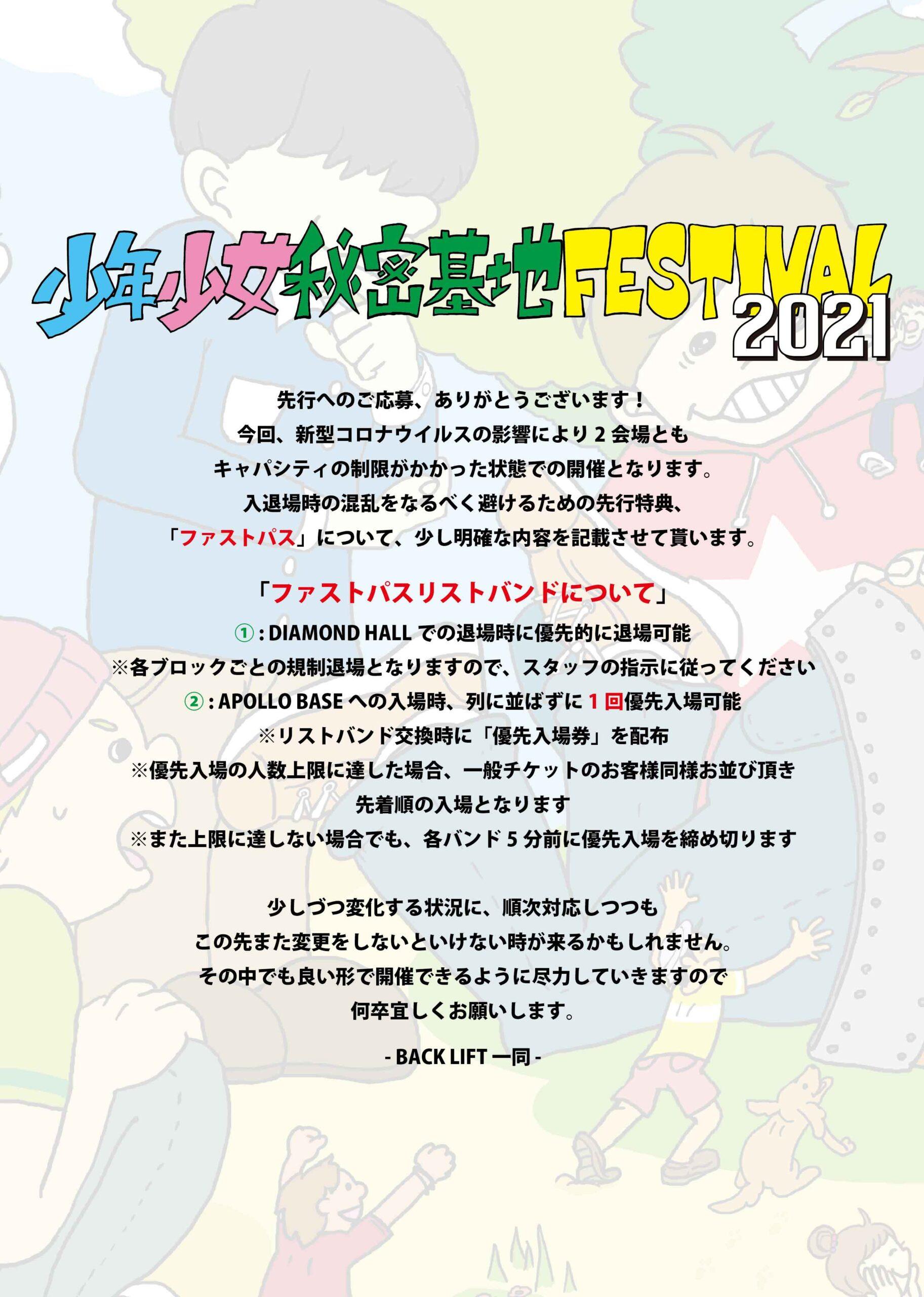 "BACKLIFT pre. ""少年少女秘密基地FESTIVAL 2021"""